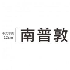 厚度10mm_中文字高12cm