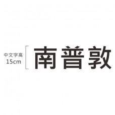 厚度10mm_中文字高15cm