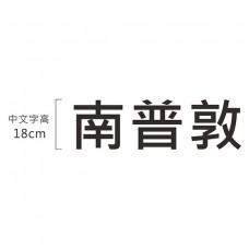 厚度10mm_中文字高18cm