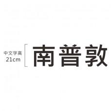厚度10mm_中文字高21cm