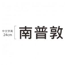 厚度10mm_中文字高24cm