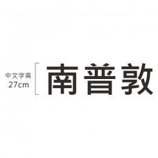厚度10mm_中文字高27cm