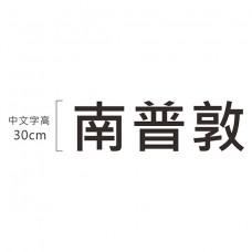 厚度10mm_中文字高30cm