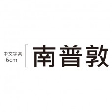 厚度10mm_中文字高6cm