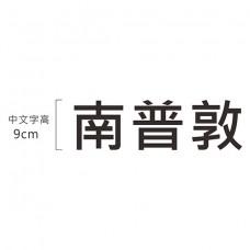 厚度10mm_中文字高9cm