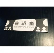 8.2x26.8cm-會議室-灰色