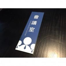 8.2x26.8cm-會議室-藍色