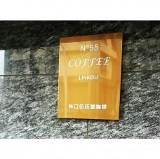 伍伍號咖啡-金屬不鏽鋼腐蝕牌-規格品