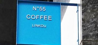 伍伍號咖啡-金屬不鏽鋼-文章-