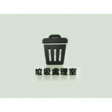 垃圾處理室-OK