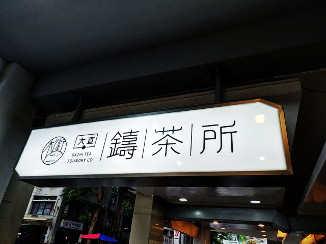 鑄茶所 大直 (11)