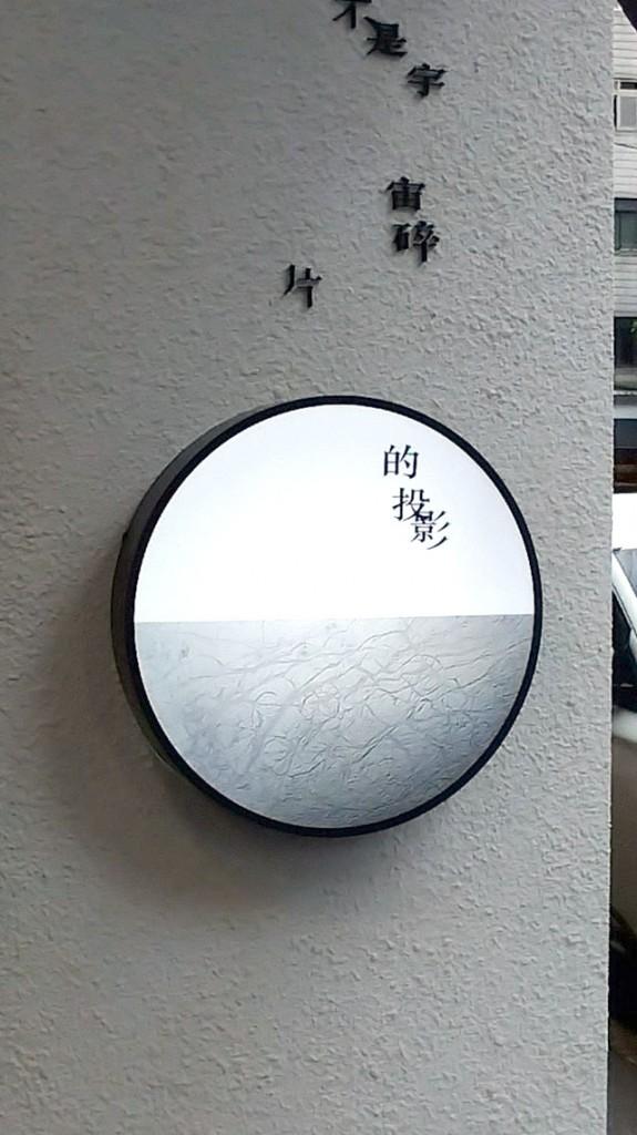 鑄茶所 大直 (5)