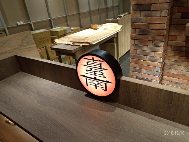 微風台北車站-台南林百貨 是內招牌工程 (15)