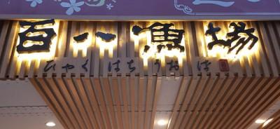 百八魚場 (14)