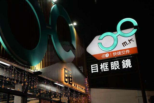目框眼鏡 (9)-2