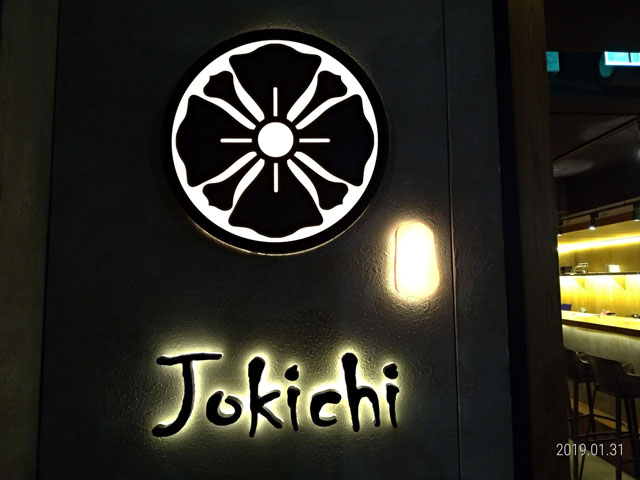 上吉燒肉店 (1)