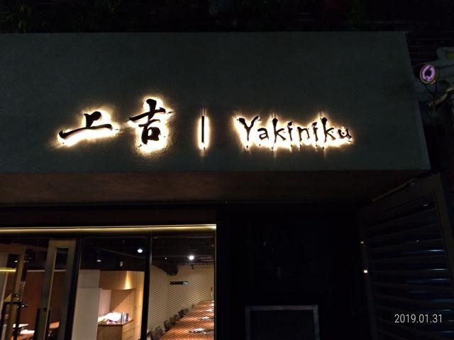 上吉燒肉店 (3)