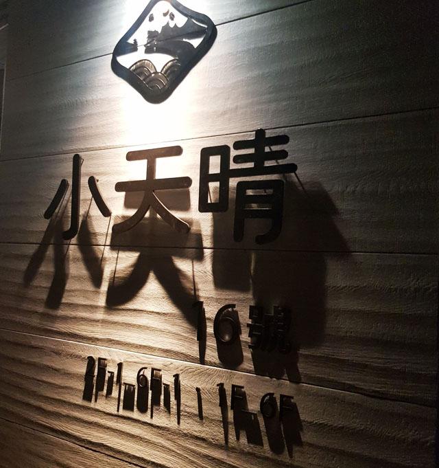 小天晴 (5) 拷貝