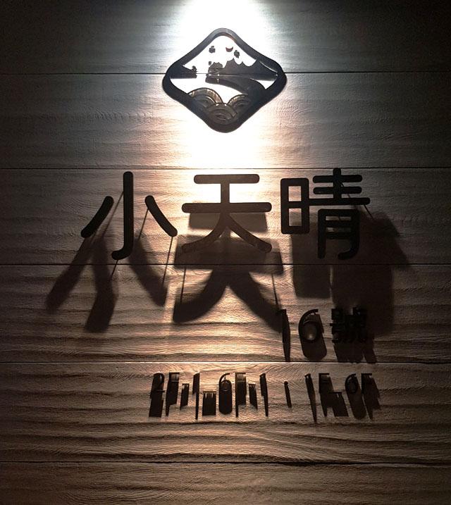 小天晴 (6) 拷貝