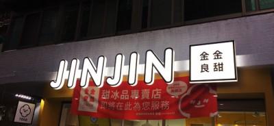 jinjin (7) 拷貝