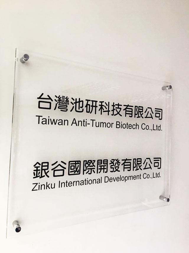 台灣銀谷有限公司 (7) 拷貝