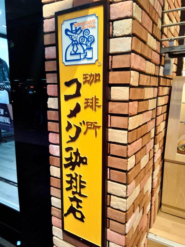 客美多-咖啡店 (22)