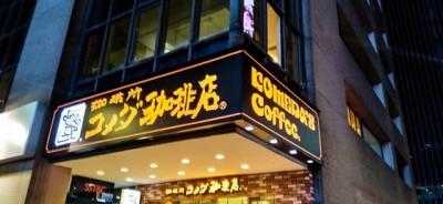 客美多-咖啡店 (26)