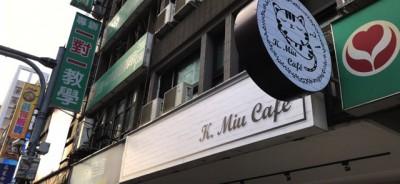 K MIU CAFE (6) 拷貝