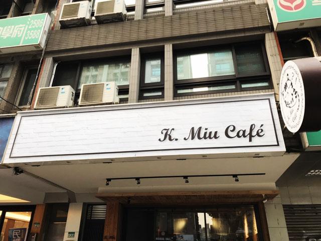 K MIU CAFE (7) 拷貝