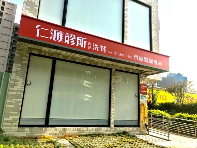 仁滙診所 (13)