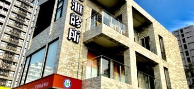 仁滙診所 (7)