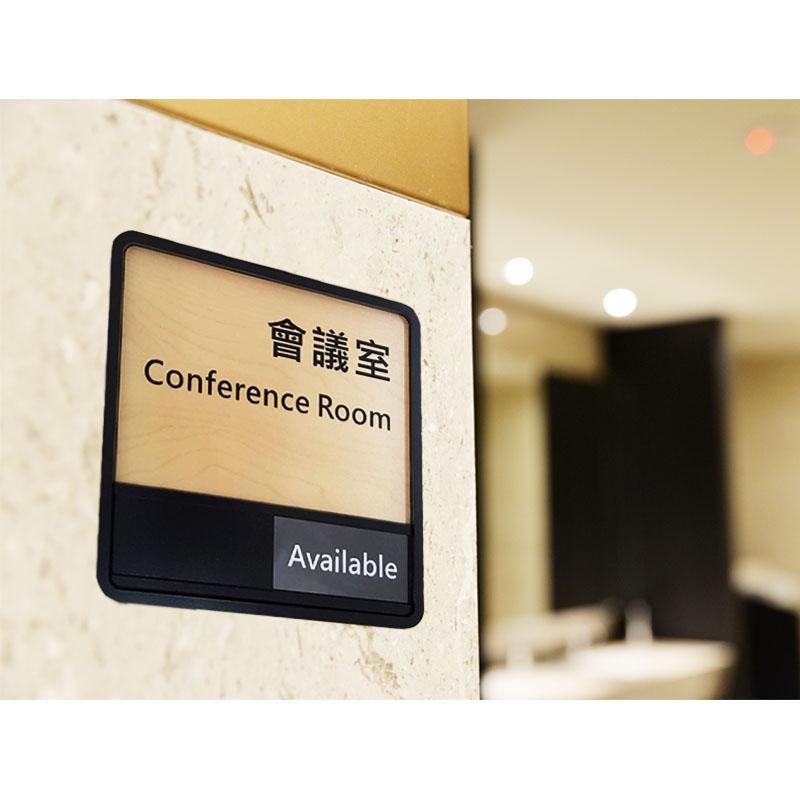 會議室指標