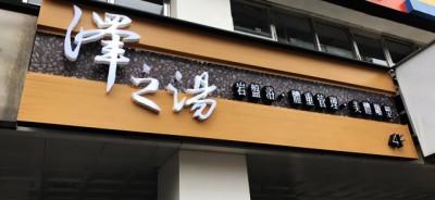 澤之湯 (1) 拷貝