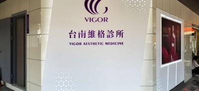 1090605台南維格診所_200605_0002_0