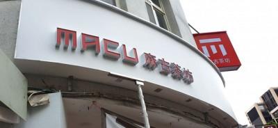 麻古茶坊-遼寧店-戶外-(42)