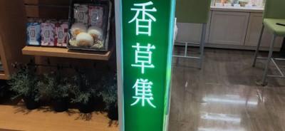 香草集-(1)
