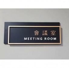 華邑楊梅 -會議室